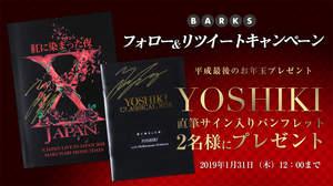 【お年玉プレゼント】YOSHIKIのサイン入りパンフレットを2名様にプレゼント