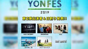 04 Limited Sazabys主催<YON FES 2019>第二弾でクリープハイプ、ブルエンら