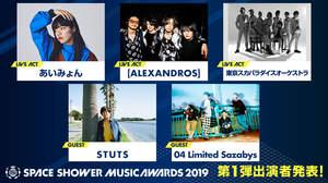 「SPACE SHOWER MUSIC AWARDS」にあいみょん、アレキ、スカパラら出演決定