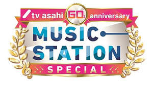 『Mステ』テレ朝60周年記念SPに嵐、大塚 愛、ジャニーズWEST、乃木坂46ら7組