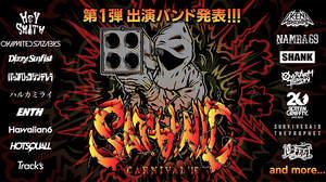 <SATANIC CARNIVAL'19>、第一弾にKen Yokoyama、10-FEET、HEY-SMITHなど16組