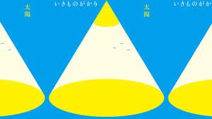 いきものがかり、初の3人共作による名曲「太陽」をデビュー記念日に配信リリース
