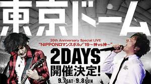 ポルノグラフィティ、東京ドーム2DAYSを9月開催