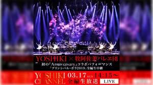 YOSHIKI、牧阿佐美バレヱ団とのコラボパフォーマンスを生中継