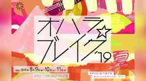 <オハラ☆ブレイク>第一弾で奥田民生、田島貴男、スガ シカオ、宮崎朝子ら
