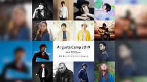 <Augusta Camp 2019>、開催決定