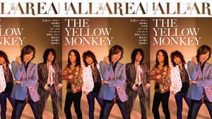 THE YELLOW MONKEY、50ぺージ特集の『ALL AREA』にディープな逸話