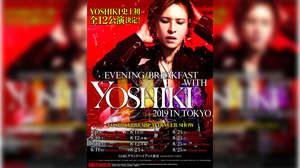 YOSHIKI、プレミアムディナーショー史上初の全12公演で開催