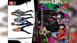 『music UP's』リニューアル創刊、第1号の表紙はTHE YELLOW MONKEYとGRANRODEO