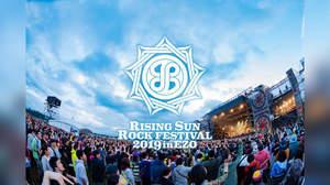 <RISING SUN ROCK FESTIVAL>第三弾でロットン、GLIM SPANKY、崎山蒼志、Queenessら