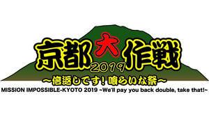 10-FEET主催<京都大作戦>、第一弾発表で4日間延べ43組のラインナップ公開