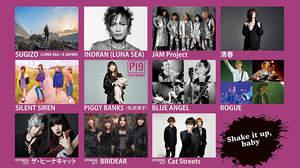 <GBGB2019>にROGUEはじめ、清春、SUGIZO、INORAN、JAM Projectなど全11組