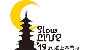 <Slow LIVE '19>東京公演にSalyu、木村カエラ、平井 大の出演決定。日割りも発表