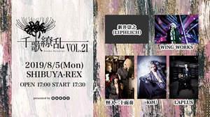 BARKS主催V系イベント<千歌繚乱 vol.21>、チケット先行抽選受付スタート