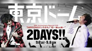 【インタビュー】ポルノグラフィティ、東京ドーム2DAYSは「一日一日をピークに」