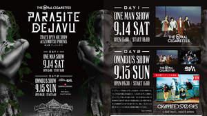 THE ORAL CIGARETTES主催<PARASITE DEJAVU>、DAY2第二弾発表に04 Limited Sazabys