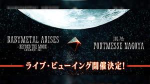 BABYMETAL、7/7の名古屋公演のライブ・ビューイング決定