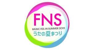 『FNSうたの夏まつり』第1弾に嵐、DA PUMP×宝塚雪組、乃木坂46、WANIMAら