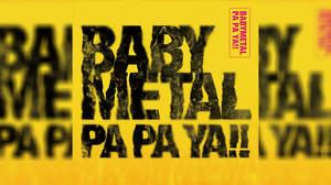 BABYMETAL、新曲「PA PA YA!! (feat. F.HERO) 」配信リリース決定