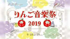 <りんご音楽祭>第四弾でSANABAGUN.、雨パレ、タテタカコ、NABOWA、Seihoら16組