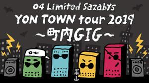 04 Limited Sazabys、初のFC限定ツアー10月開催
