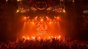 ROTTENGRAFFTY、灼熱の20周年対バンツアー東京公演「新木場、とことんやろうぜ!」