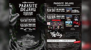 THE ORAL CIGARETTES主催<PARASITE DEJAVU>、DAY2第四弾発表にアルカラ