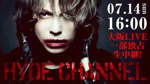 HYDE、『HYDE CHANNEL』にて大阪公演の一部生中継+終演後に生出演