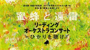 三浦大知、家入レオら、「蜜蜂と遠雷」リーディング・オーケストラコンサートに出演