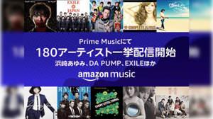 エイベックスアーティストの約5,000曲がAmazon Prime Musicで提供開始