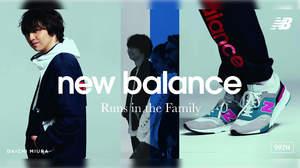 三浦大知、ニューバランスの新プロジェクト「Runs in the Family」に参加。ダンサーを目指す若者を応援
