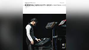 KREVA、ライブBD&DVD『完全1人ツアー 2018 at Zepp Tokyo』ダイジェスト映像公開