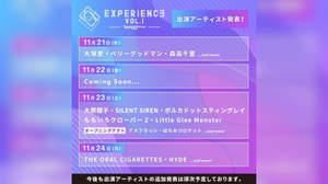 新イベント<Yahoo!チケット EXPERIENCE>にHYDE、ももクロ、大塚 愛、森高千里ら12組