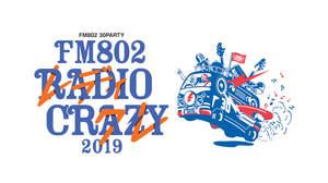 <FM802 RADIO CRAZY>初の3日間開催、第一弾でウルフルズ、サカナクション、SHISHAMO、ヒゲダンら25組