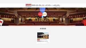 『第70回NHK紅白歌合戦』、放送時間決定