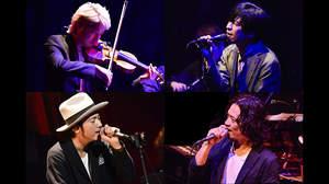 ACIDMAN大木、バクホン山田、テナー ホリエが集結、東阪ライブ<ROCKIN' QUARTET SPECIAL>3月開催