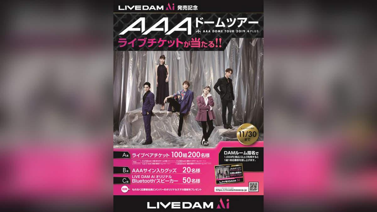 Aaaのチケットが当たる Live Dam Ai 発売記念キャンペーン開催 Barks