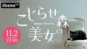 いきものがかり、AbemaTV恋愛リアリティーショー『こじらせ森の美女』に新曲書き下ろし