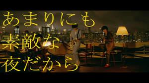 [ALEXANDROS]、「あまりにも素敵な夜だから」MVを今夜プレミア公開