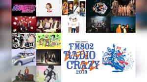 "<FM802 RADIO CRAZY>出演者第三弾発表。<ポルノ超特急>も""臨時大増便"""