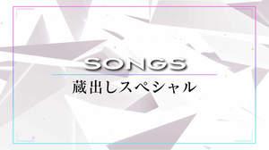『SONGS』でHYDE、サカナクション、LUNA SEA、GLAYら未放送映像を蔵出し