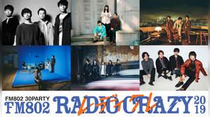 <FM802 RADIO CRAZY>第四弾でアジカン、アレキ、サバプロ、雨パレら