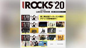 LACCO TOWER主催<I ROCKS 2020>第2弾にTHE BACK HORN、中田裕二ら