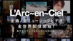 L'Arc-en-Ciel、解禁。全楽曲および全MVをサブスク全世界配信