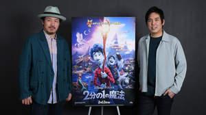 ピクサー最新作『2分の1の魔法』、日本版エンドソングはスキマスイッチ「全力少年」
