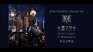HYDE、地元・和歌山で舞台挨拶付き先行上映会開催