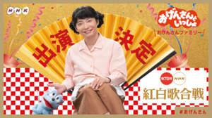 おげんさんファミリー、『NHK紅白』に今年も登場