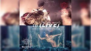 倖田來未、伝説のライブリバイバル公演を映像化