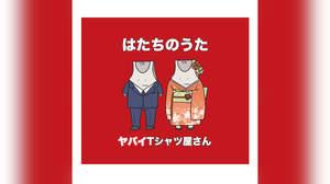 ヤバイTシャツ屋さん、「はたちのうた」成人の日にリリース
