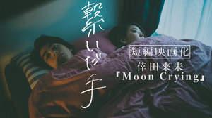 倖田來未の人気バラード「Moon Crying」が短編映画に